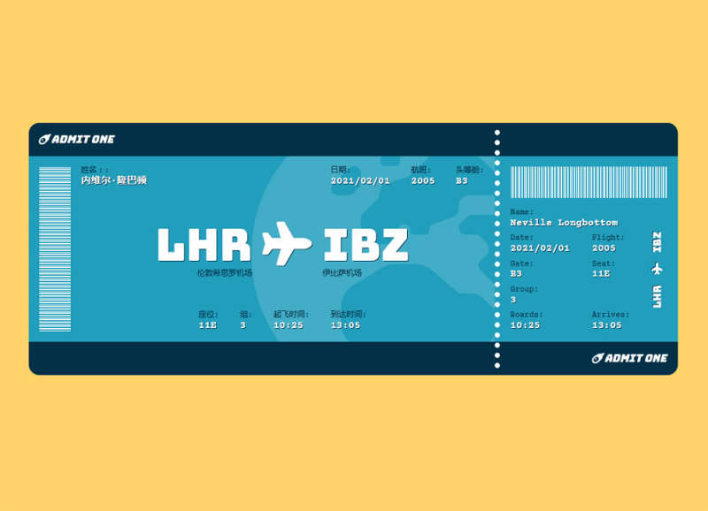 网页飞机机票图形ui特效