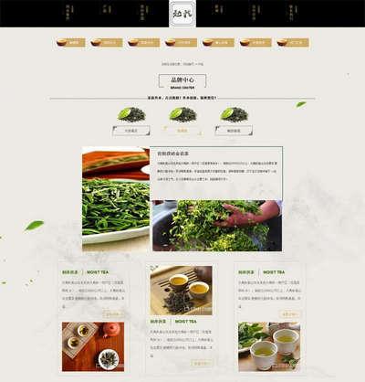 古典风格茶园茶叶酿制企业html网