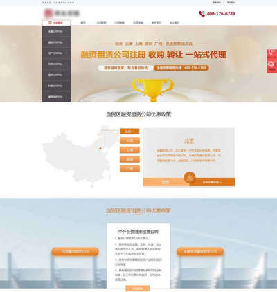 宽屏公司注册投资服务html首页模