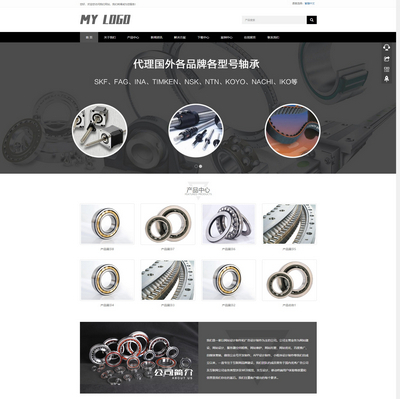 响应式轴承齿轮机械制造企业pbootcms模板(简繁体)