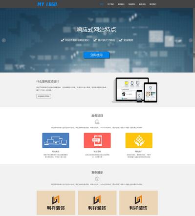 响应式IT互联网公司企业pbootcms网站源码