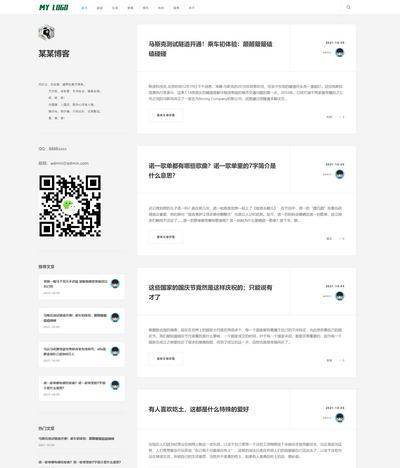 响应式文章资讯个人博客自媒体pbootcms模板