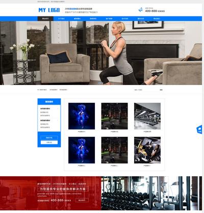 营销型运动健身器材销售企业响应式pbootcms网站模板