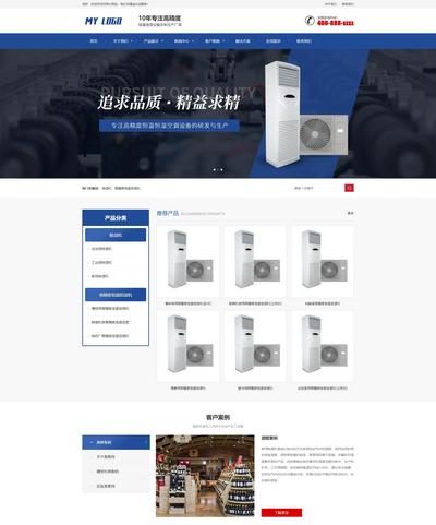 响应式营销型恒温恒湿机环境设备生产公司pbootcms网站模板