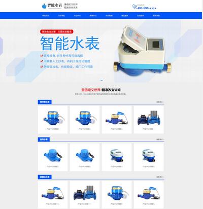 响应式营销型智能水表制造公司pbootcms网站模板