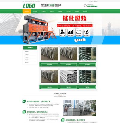 营销型响应式环保设备科技公司网站pbootcms模板