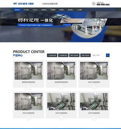 营销型html5物料自动化机械加工企业pbootcms网站模板