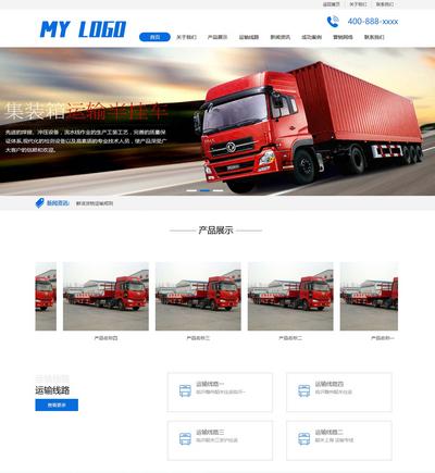 货物运输快递物流服务公司pbootcms网站模板(PC+WAP)