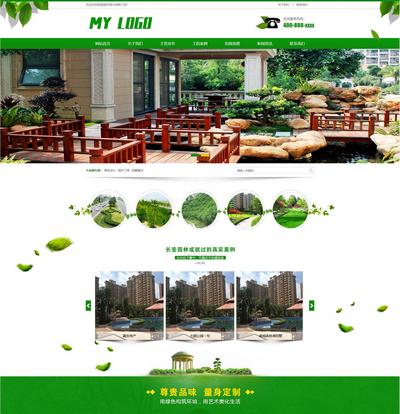 营销型市政园林绿化建筑设计pbootcms网站模板(PC+WAP)