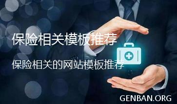 保险服务网站模板_保险网站源码下载