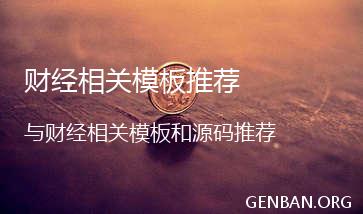 财经行业网站模板_财经行业网站源码下载_织梦财经行业模板下载