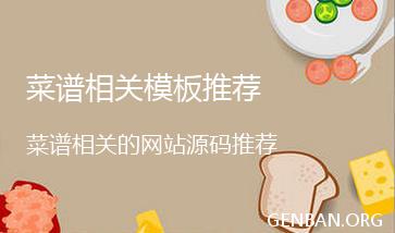 菜谱网站模板_菜谱网站源码下载