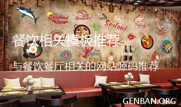 dedecms餐饮网站模板_餐饮网站源码下载_餐饮手机网站模板下载