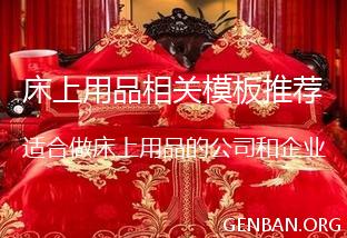 与床上用品相关的织梦模板推荐_与床上用品相关的网站源码推荐