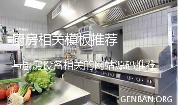 廚房設備網站模板_廚房設備網站源碼下載_廚房設備手機網站模板下載