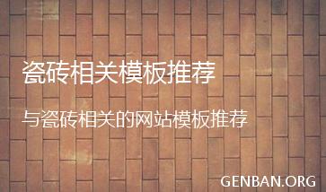 瓷砖网站模板_瓷砖网站源码