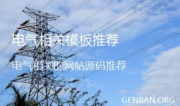 电气网站模板_电气相关网站源码下载