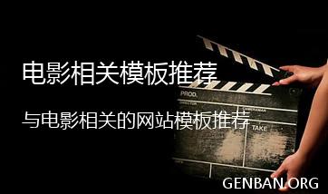 电影网站模板_电影网站源码下载_