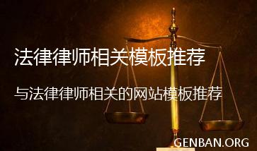 法律律师网站模板_法律律师网站源码下载_织梦法律律师手机模板下载