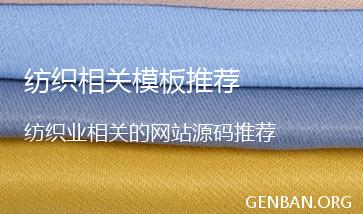 纺织相关的网站模板_纺织业网站源码下载