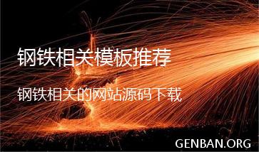 钢铁冶炼网站模板_钢铁相关的网站源码下载
