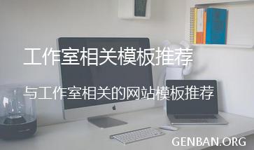 工作室网站模板_工作室网站源码下载