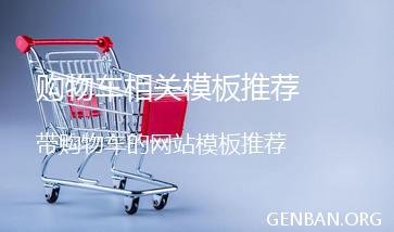 織夢cms帶購物車網站模板_購物車網站源碼下載