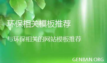 环保网站模板_环保网站源码下载_织梦环保手机模板下载
