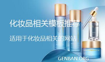 與化妝品相關的dedecms模板推薦_與化妝品相關的織夢源碼推薦