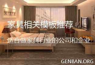 与家具相关的网站模板推荐_与家具相关的织梦源码推荐