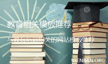 教育网站模板_教育网站源码下载_教育手机网站模板下载