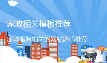 家政服务网站模板_家政服务网站源码下载
