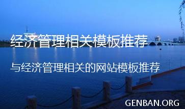 经济管理网站模板_经济管理网站源码下载_织梦经济管理手机模板下载