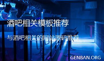 酒吧网站模板_酒吧网站源码下载