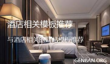 织梦dedecms酒店网站模板_酒店网