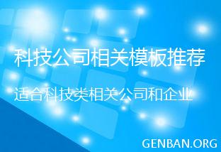 与科技公司相关的网站源码_与科技公司相关的织梦模板