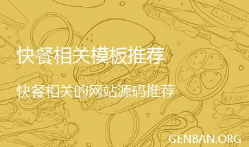 快餐网站模板_快餐网站源码下载