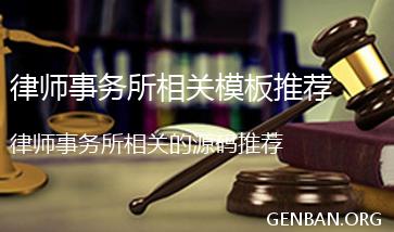 律师事务所网站模板_律师事务所网站源码