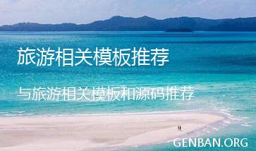旅游行业网站模板_旅游行业网站源码下载_织梦旅游行业网站手机模板下载