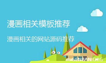 漫画网站模板_漫画网站源码下载