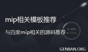 织梦mip网站模板_织梦mip网站源码下载_织梦cms百度mip手机网站模板下载