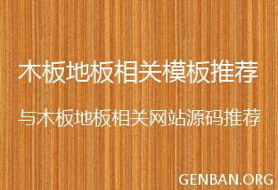 與木板地板相關的織夢模板推薦_與木板地板相關的網站源碼