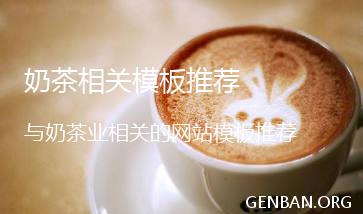 奶茶业网站模板_奶茶业网站源码下载_奶茶业手机网站模板下载