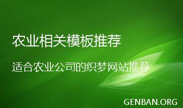 织梦dedecms农业网站模板_农业网站源码下载_农业网站手机模板下载