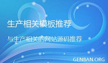 生产网站模板_生产网站源码下载