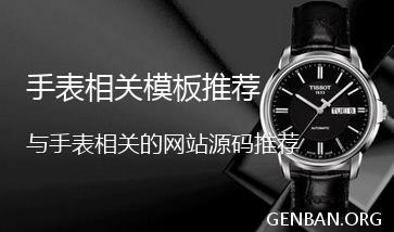 手表网站模板_手表网站源码下载