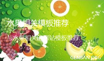 水果网站模板_水果网站源码下载_水果手机网站模板下载