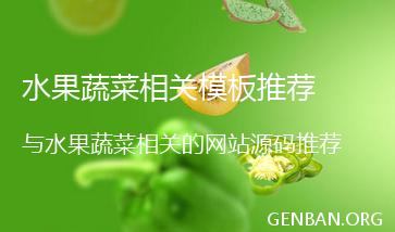 水果蔬菜网站模板_水果蔬菜网站源码下载