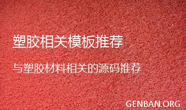 塑膠材料網站模板_塑膠材料網站源碼下載_塑膠材料手機網站模板下載