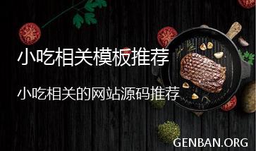 小吃网站模板_小吃网站源码下载
